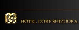 ホテルドルフ